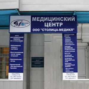 Медицинские центры Глинки