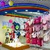 Детские магазины в Глинке